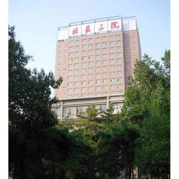 北京整形外科排名_北医三院整形外科成立于1949年,与新中国同龄,并由此