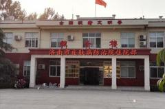 济南市皮肤病防治院美容科