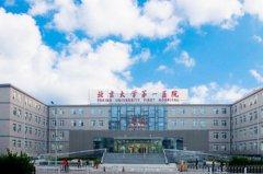 北京大学第一医院整形烧伤美容科