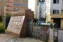 上海申东医院