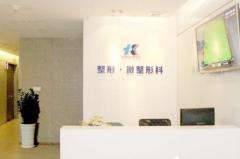 深圳科美丽格整形美容诊所
