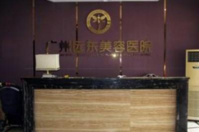 广州远东医疗美容医院2021面部整形价格
